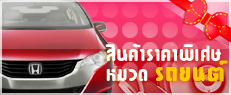 Discount Mercedes-Benz , ������ , ö¹�� ��к� ��дѺ¹�� , ö �ҹ��˹� , �Թ���,