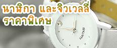 Discount นาฬิกา และจิวเวลลี่ , สินค้า,